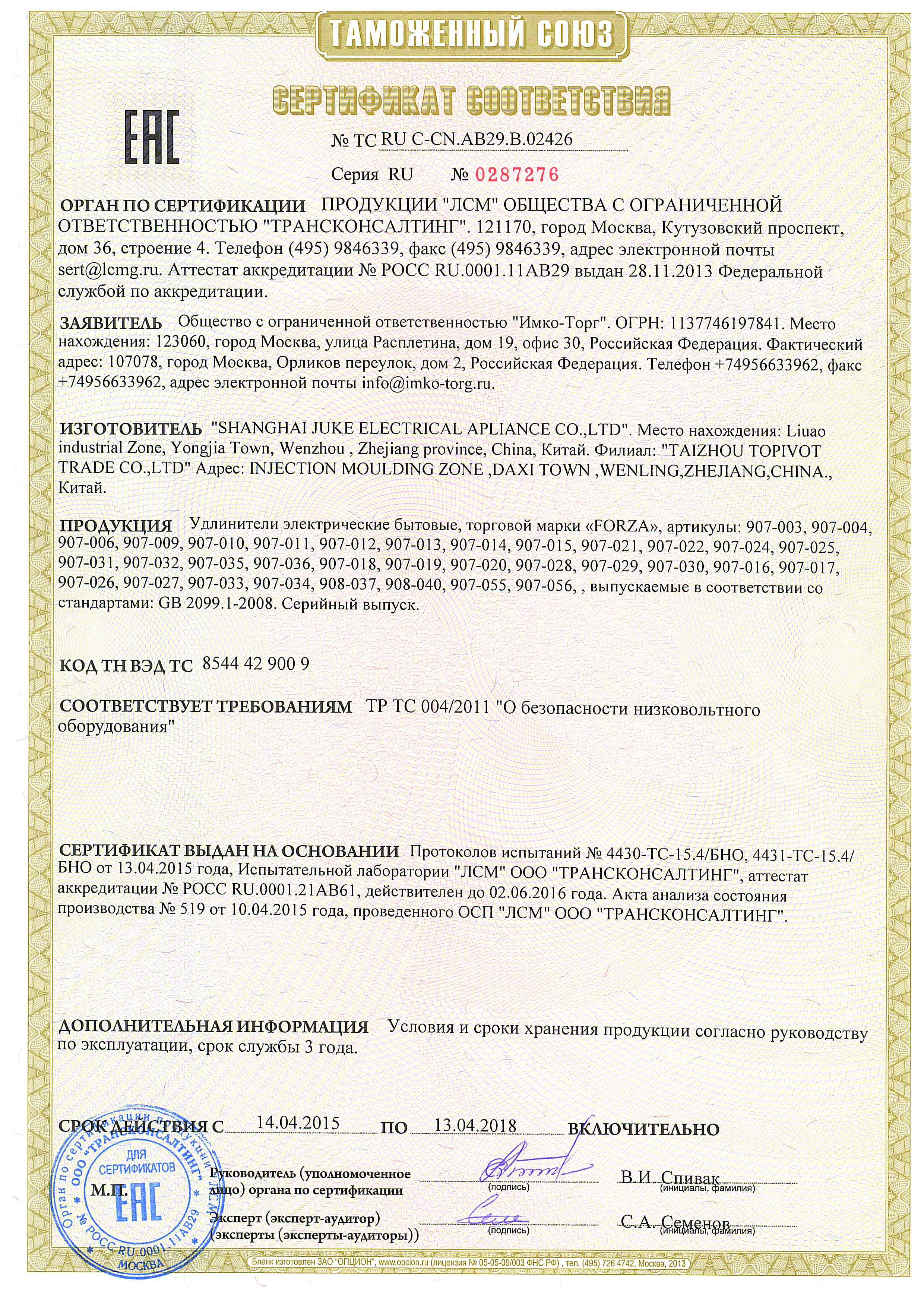 RUC-CN.AV29.V.02426.jpg