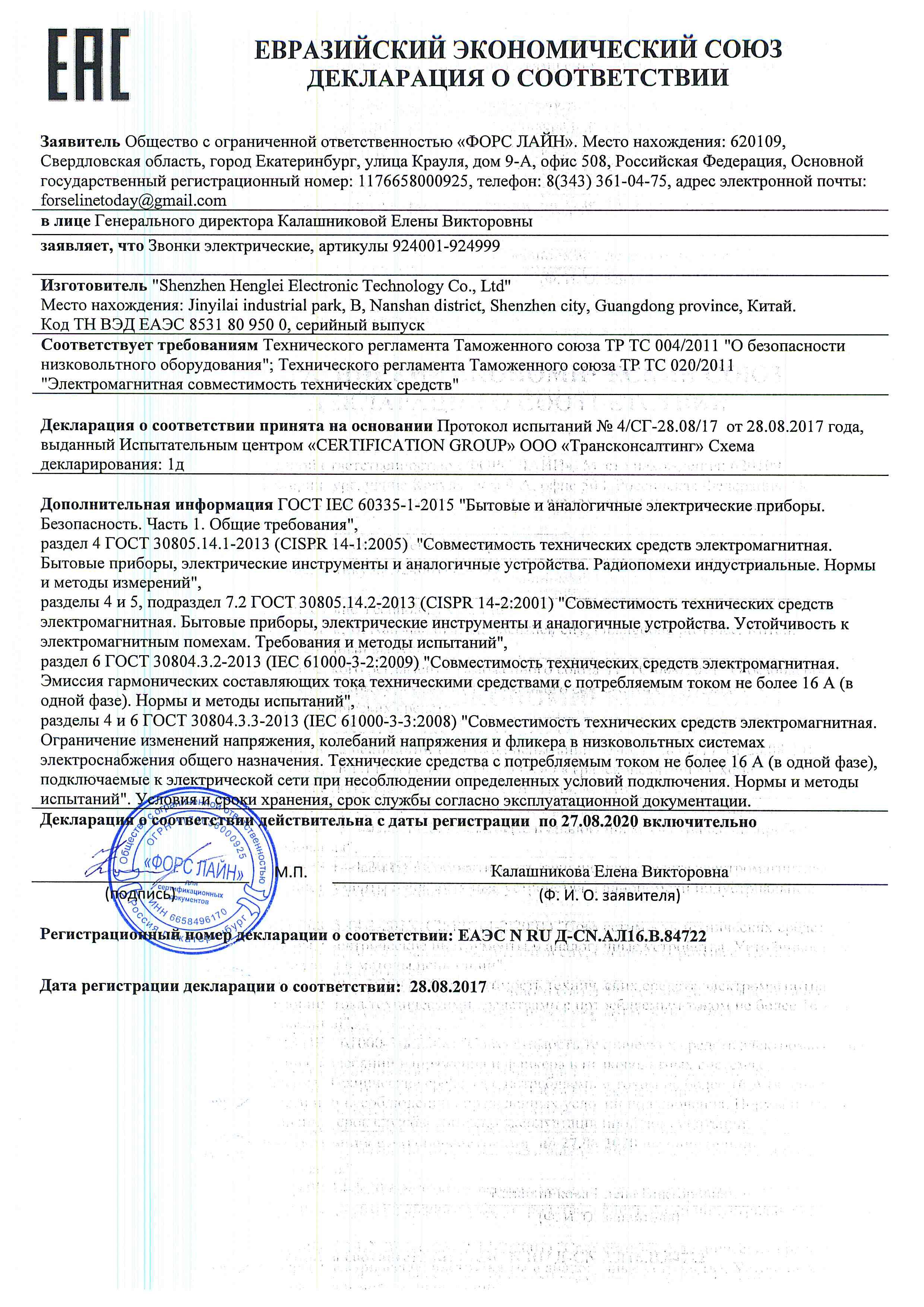 RUD-CN.AL16.V.84722.jpg