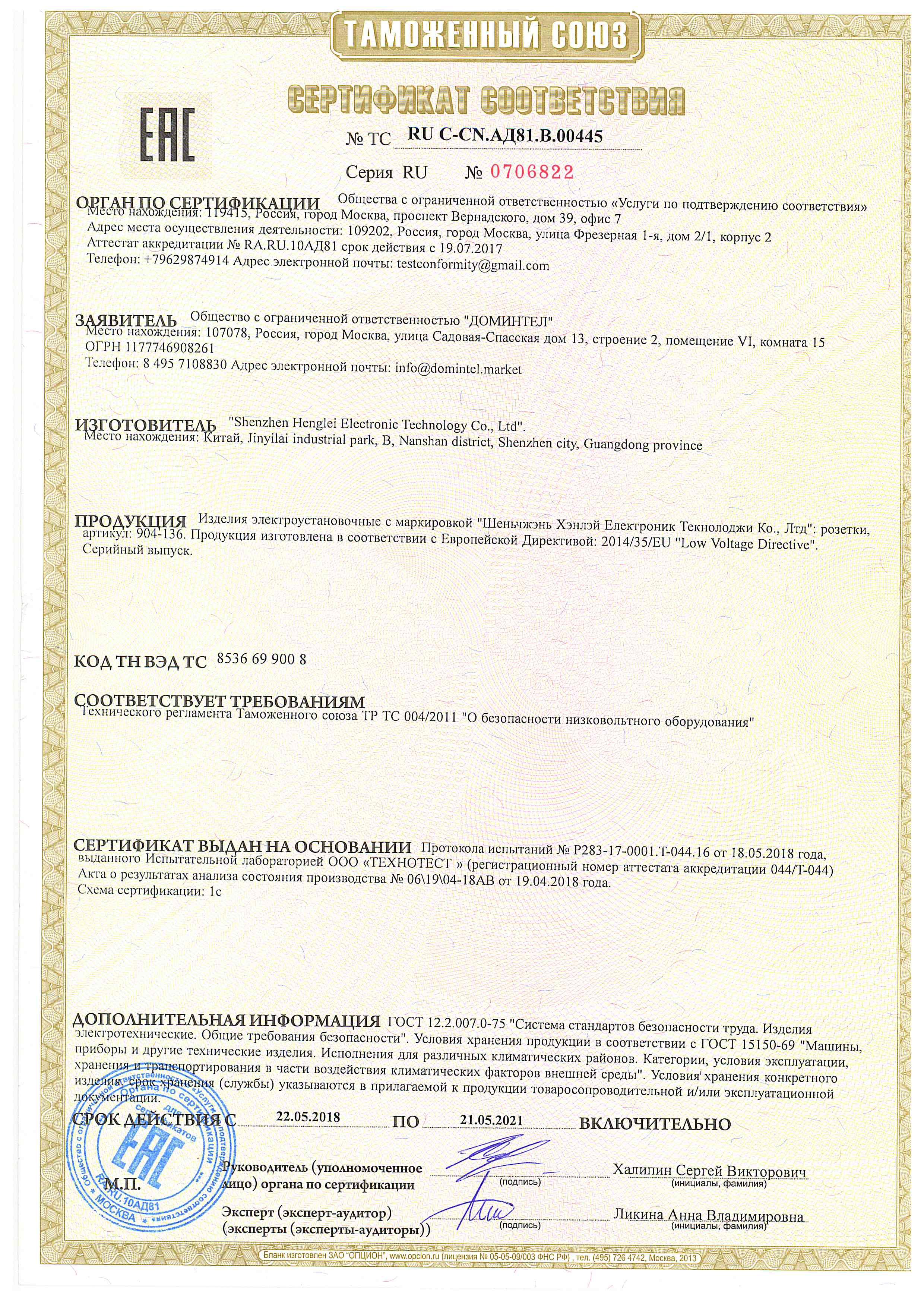 RUS-CN.AD81.V.00445.jpg