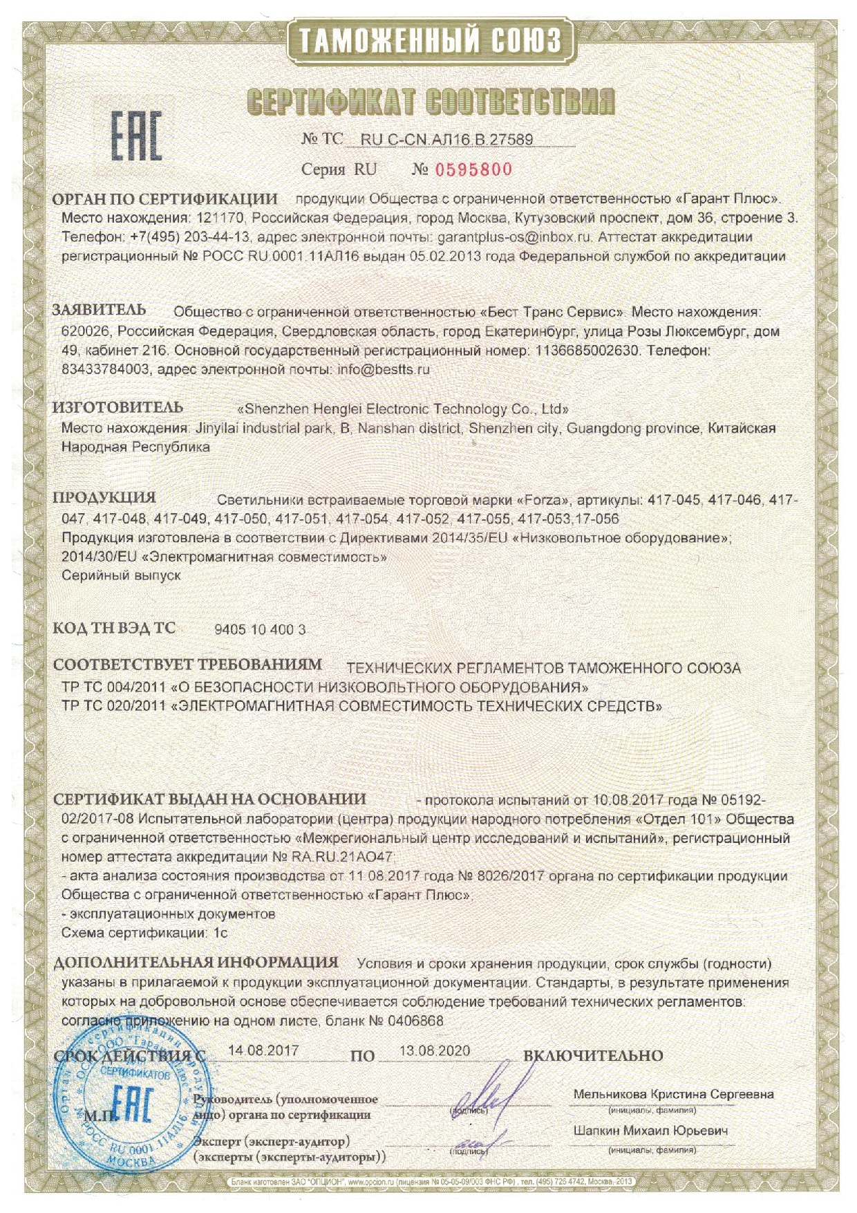 RUS-CN.AL16.V.27589.jpg