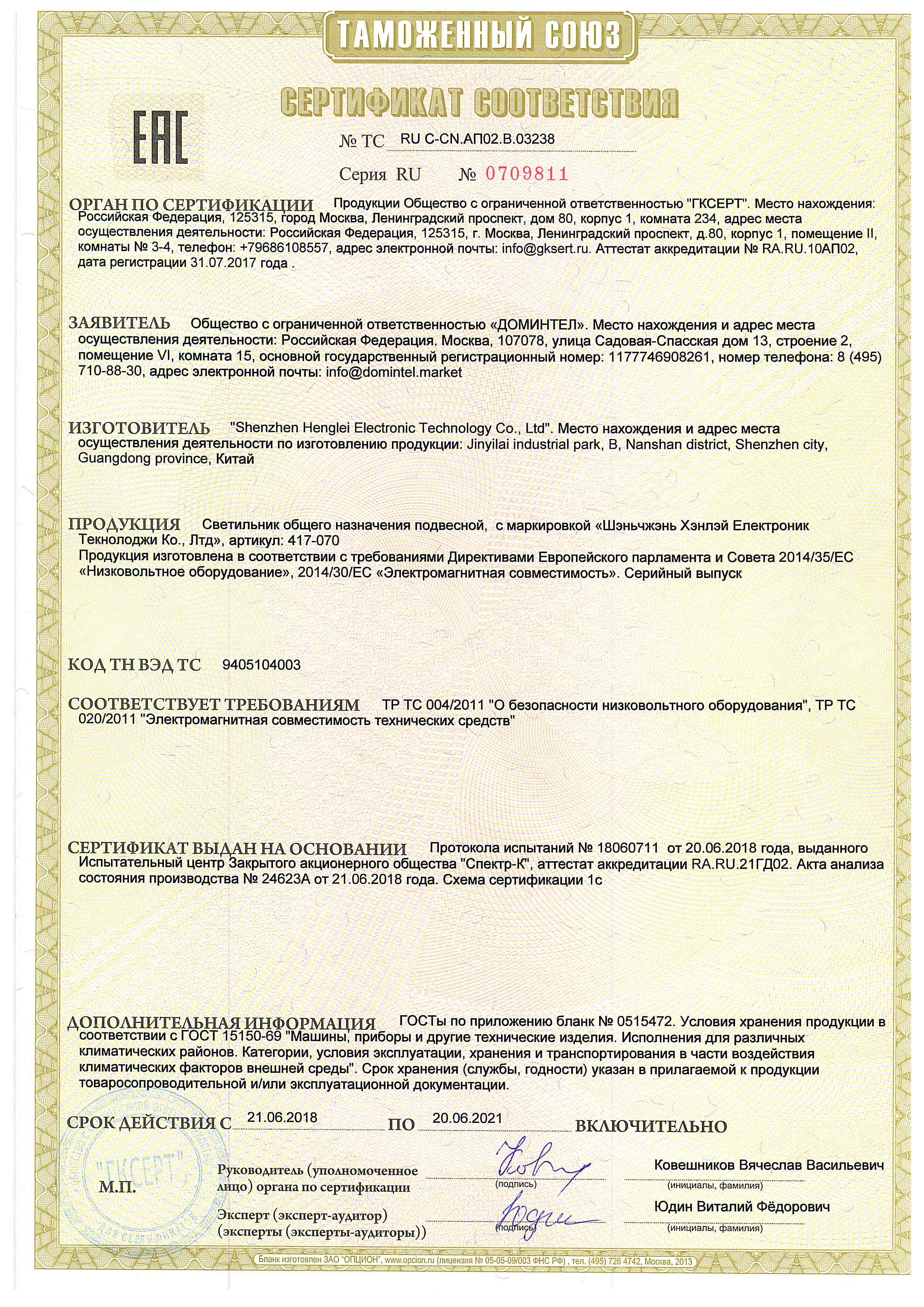 RUS-CN.AP02.V.03238.jpg