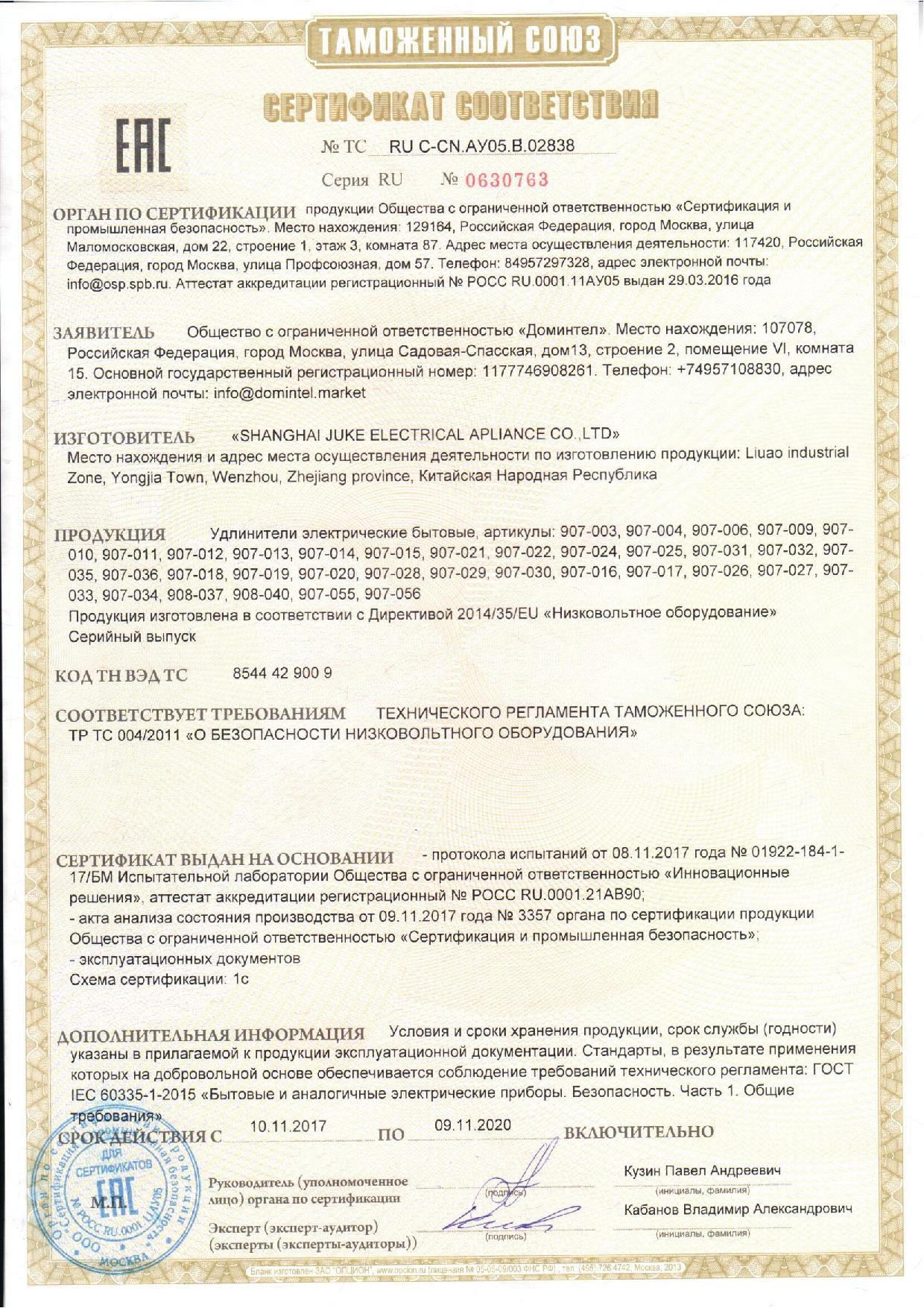 RUS-CN.AU05.V.02838.jpg