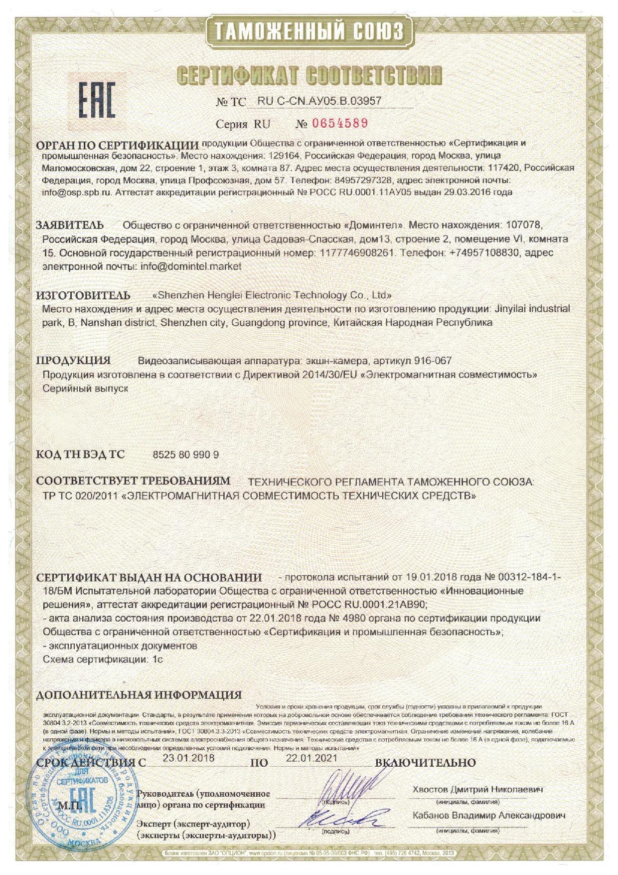 RUS-CN.AU05.V.03957.jpg