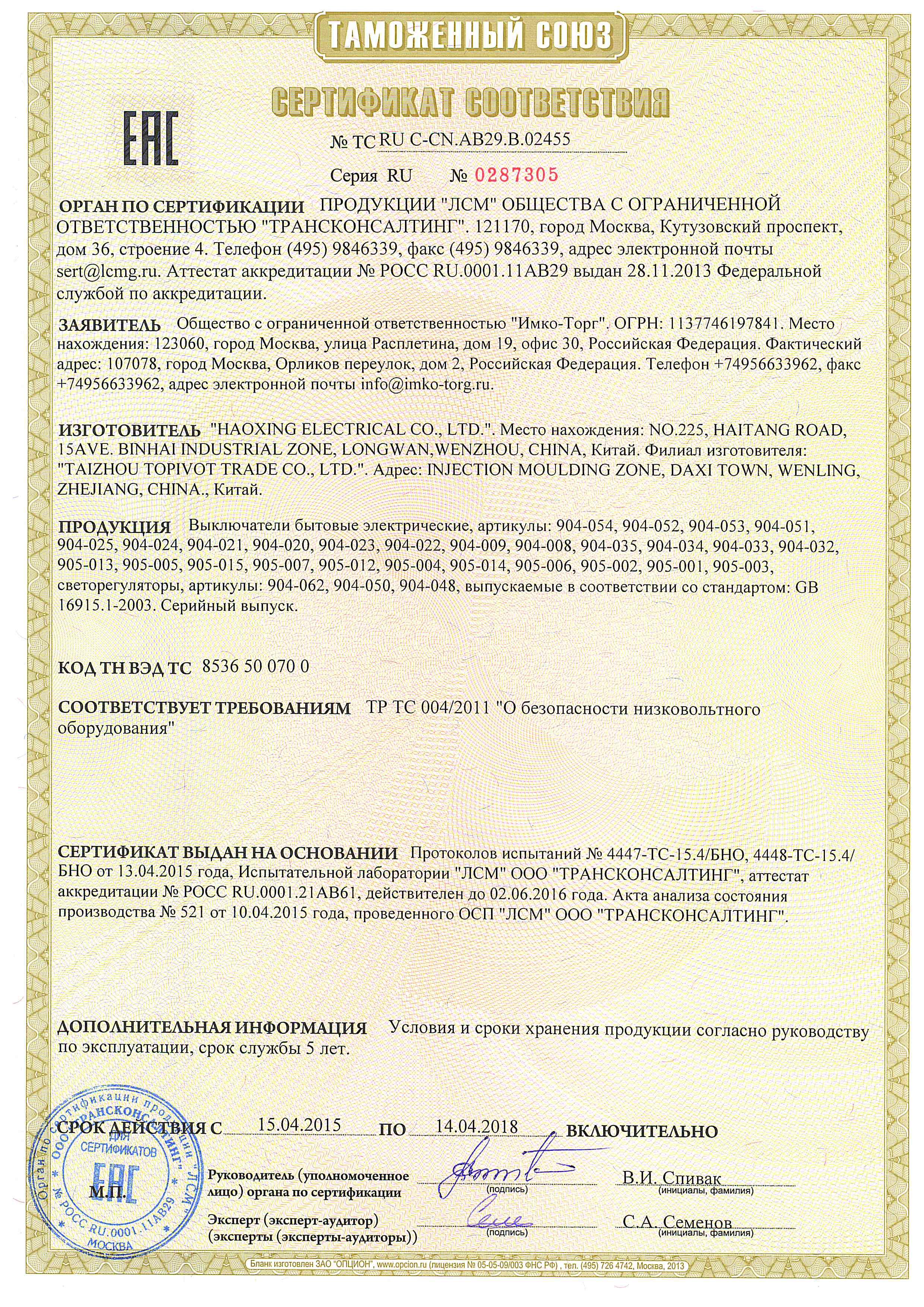 RUS-CN.AV29.V.02455.jpg