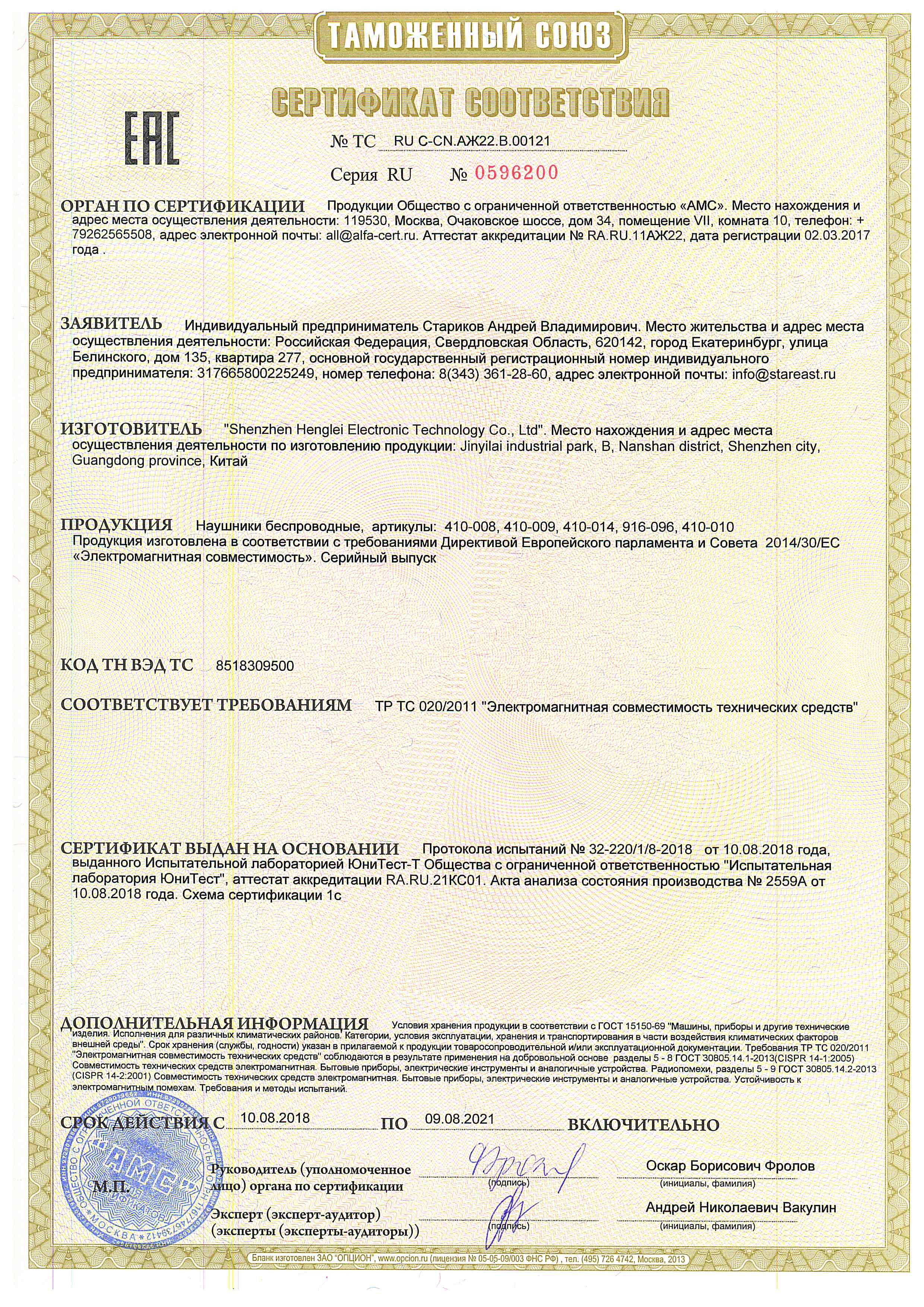 RUS-CN.AZh22.V.00121.jpg