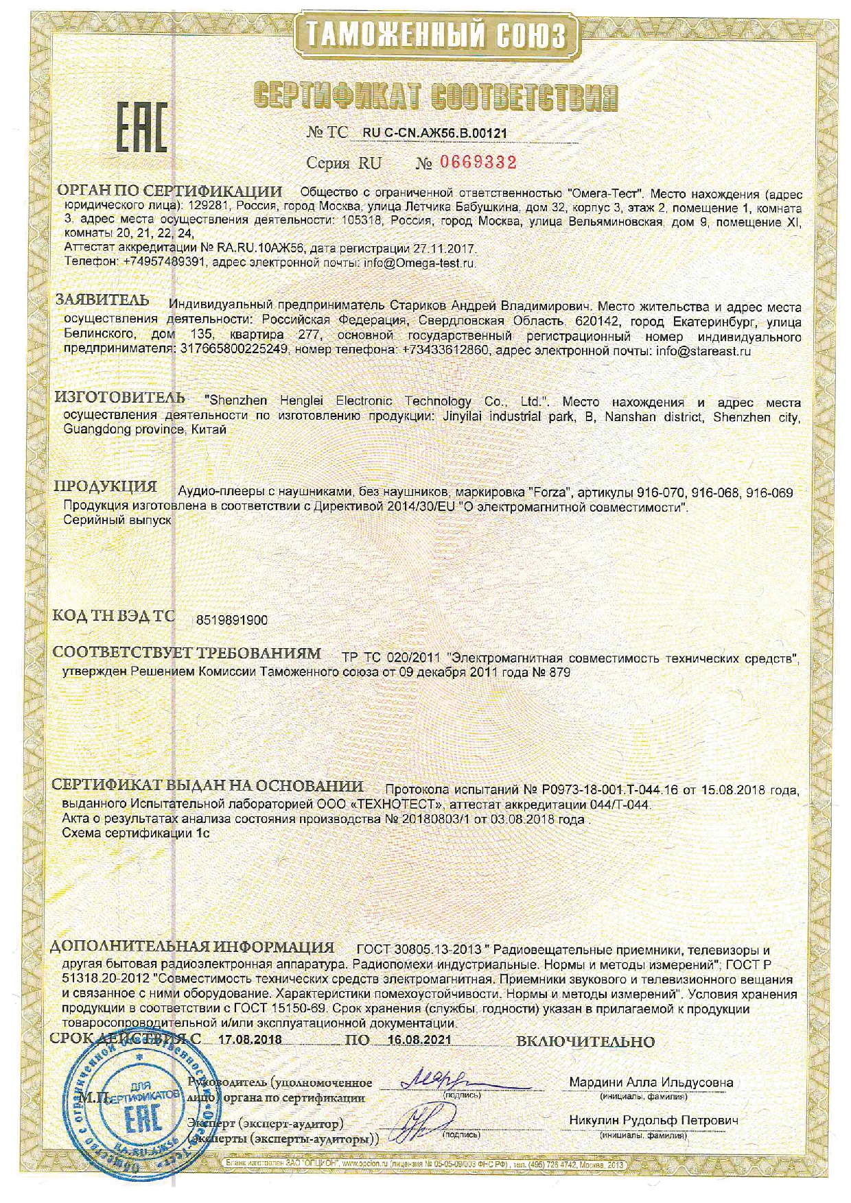 RUS-CN.AZh56.V.00121.jpg