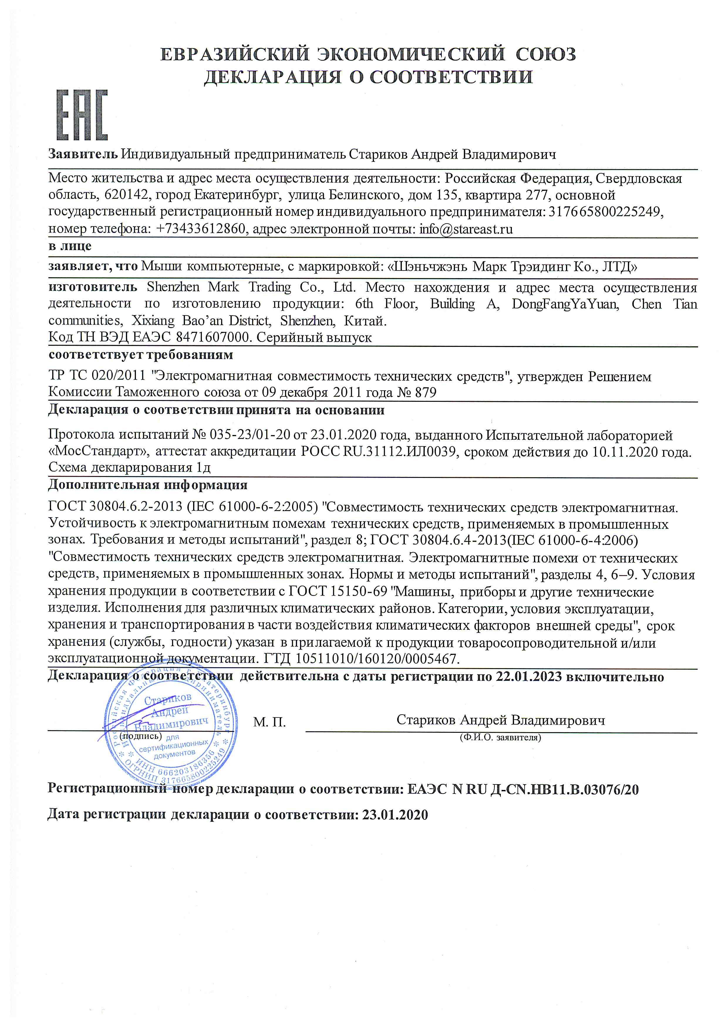 RUD-CN.NV11.V.03076_20.jpg