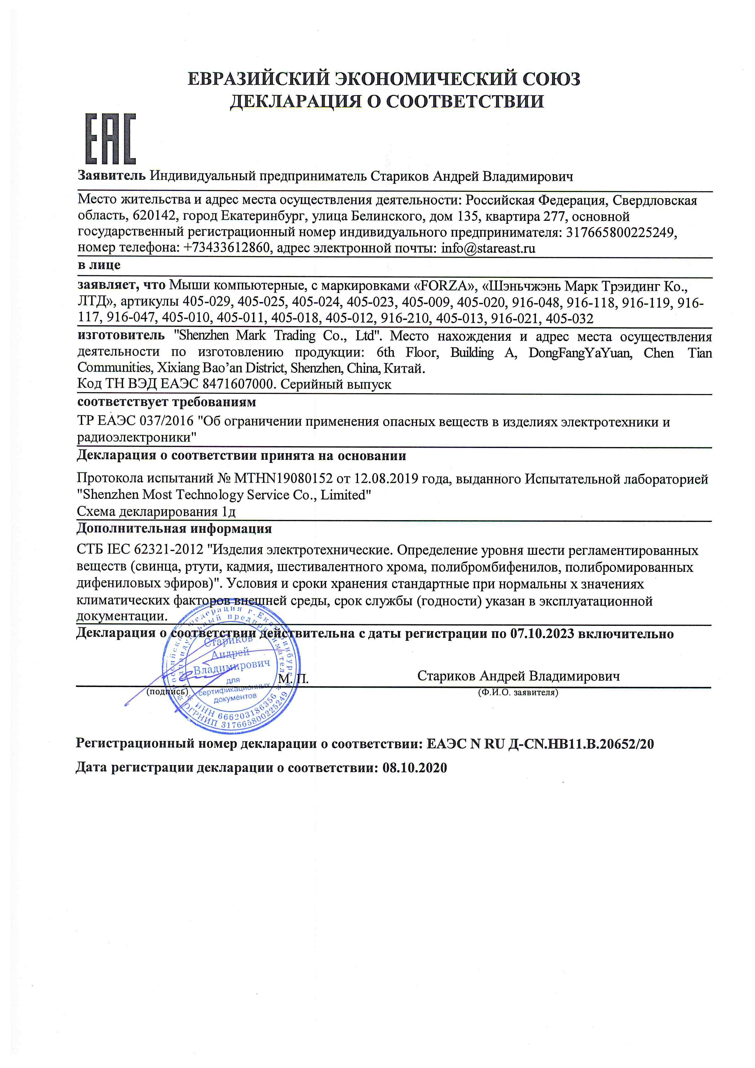 RUD-CN.NV11.V.20652_20.jpg