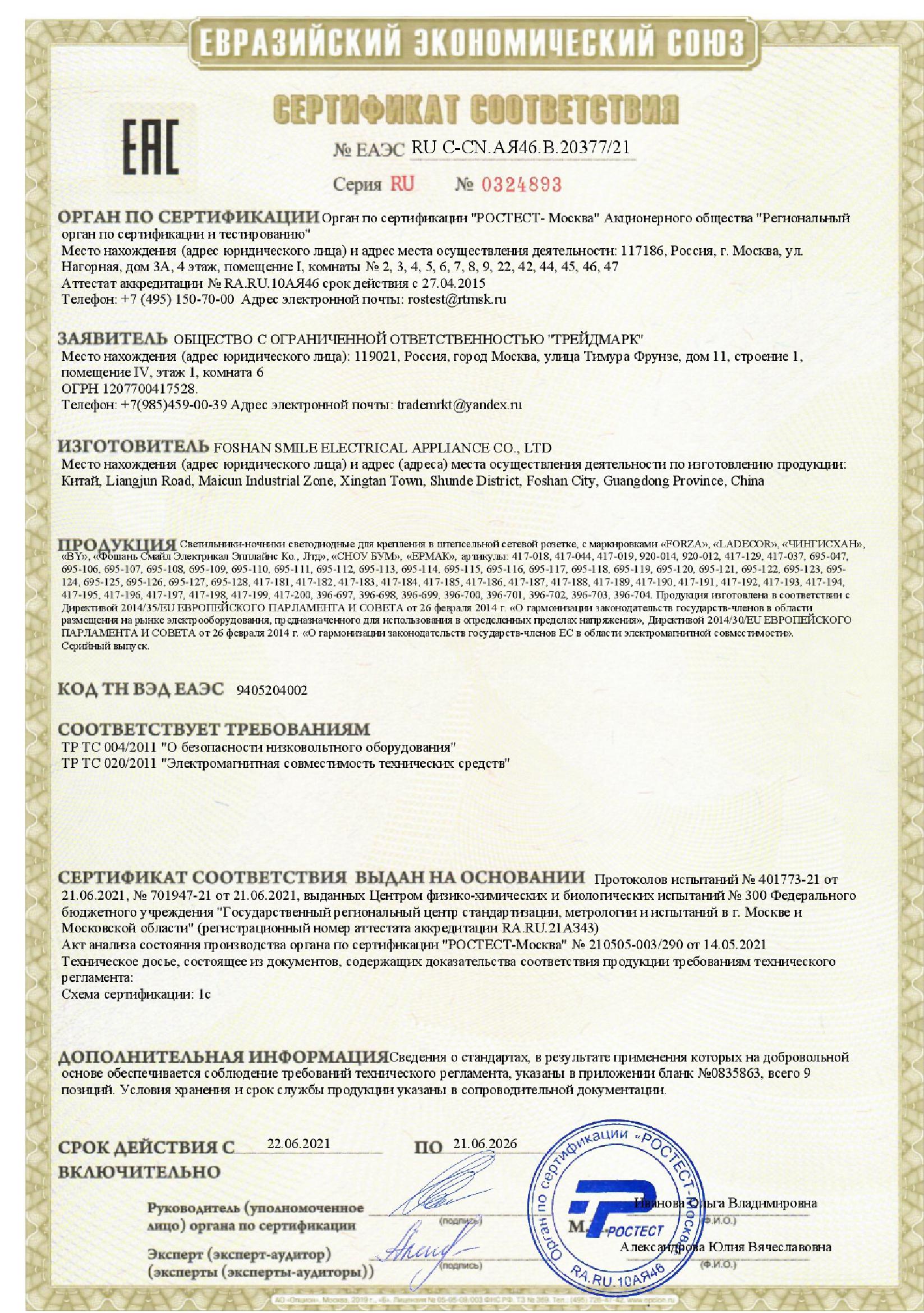 RUS-CN.AJa46.V.20377_21.jpg