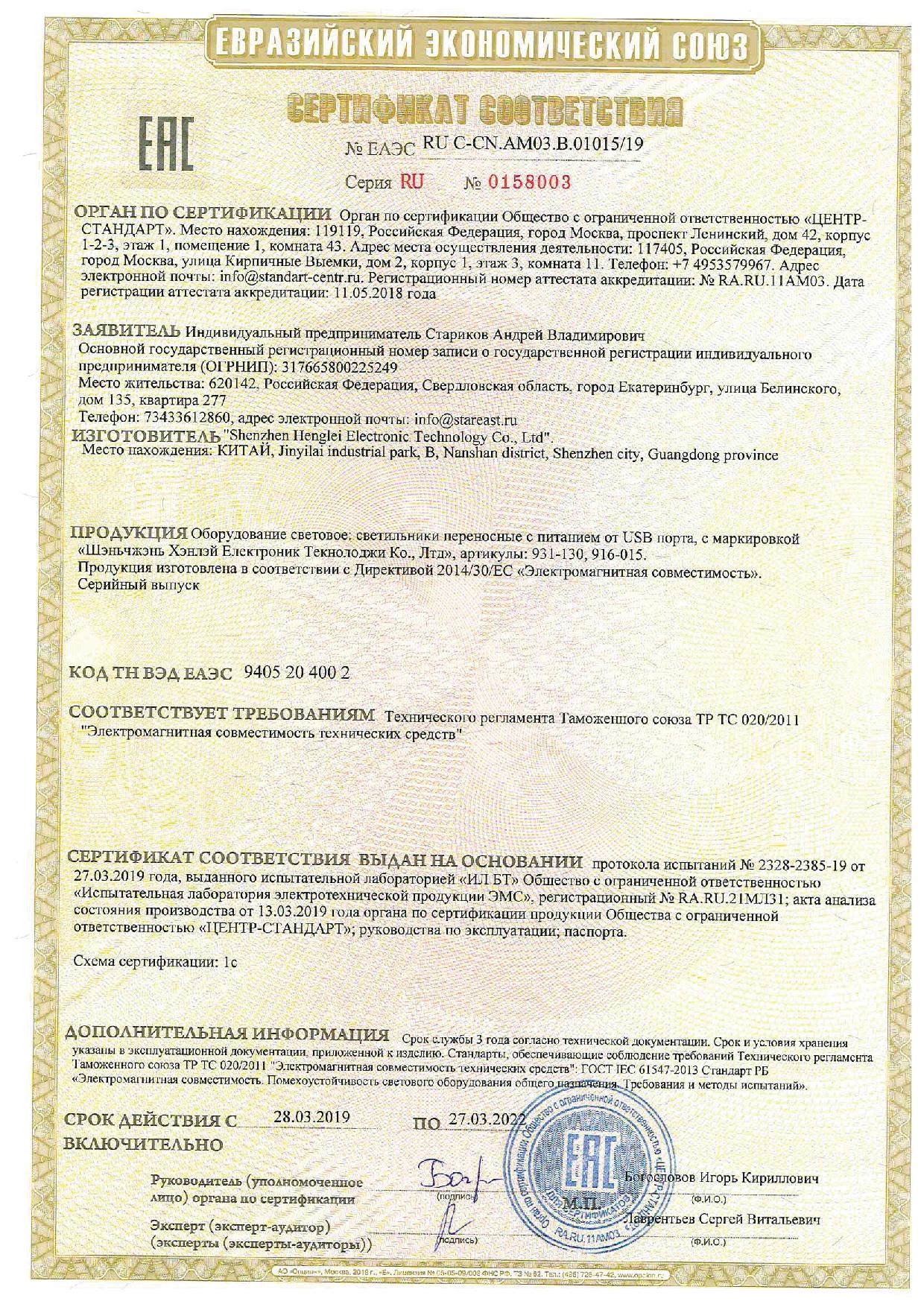 RUS-CN.AM03.V.01015.jpg