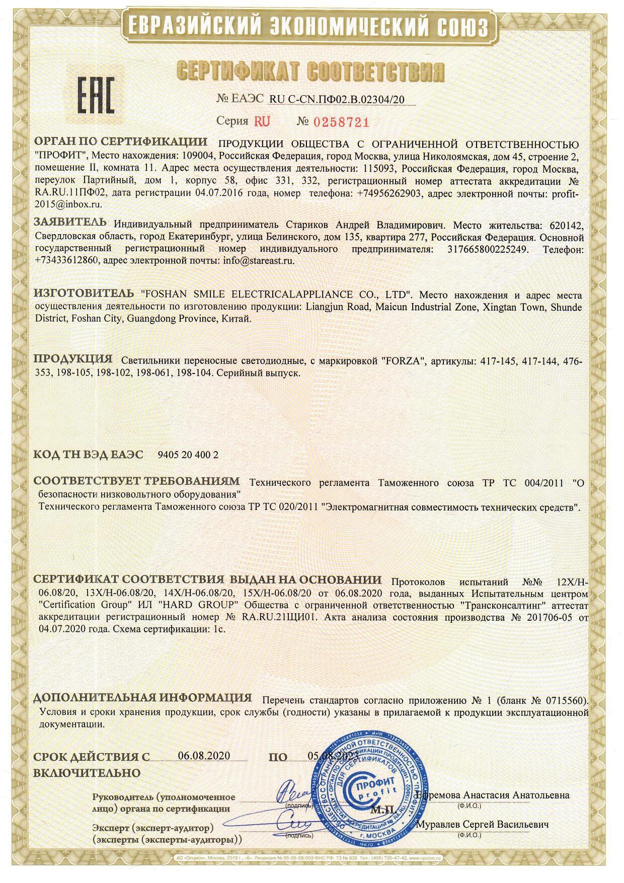 RUS-CN.PF02.V.02304_20.jpg