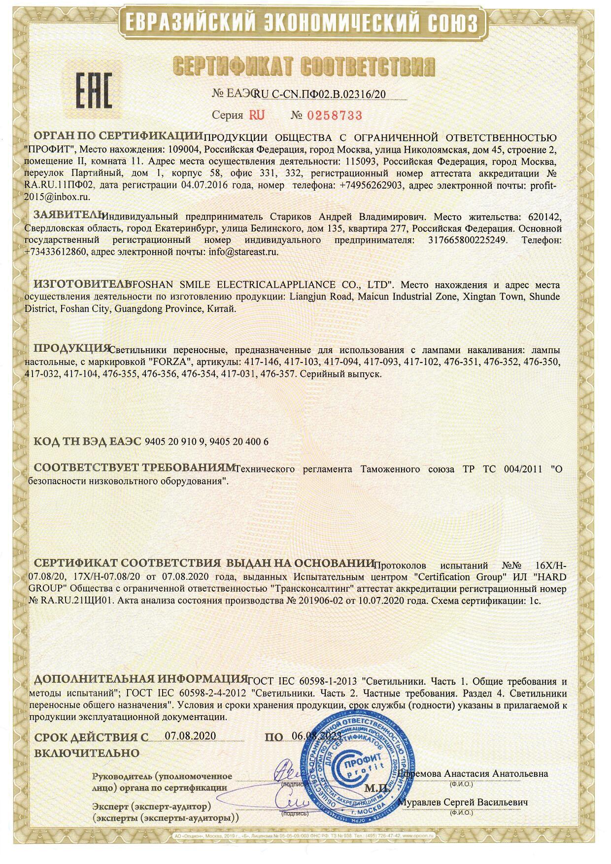 RUS-CN.PF02.V.02316_20.jpg