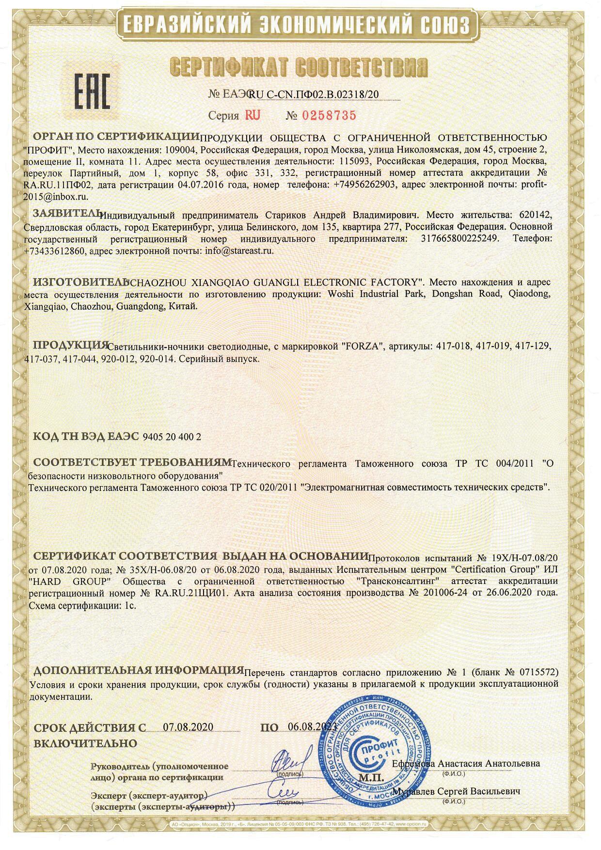 RUS-CN.PF02.V.02318_20.jpg