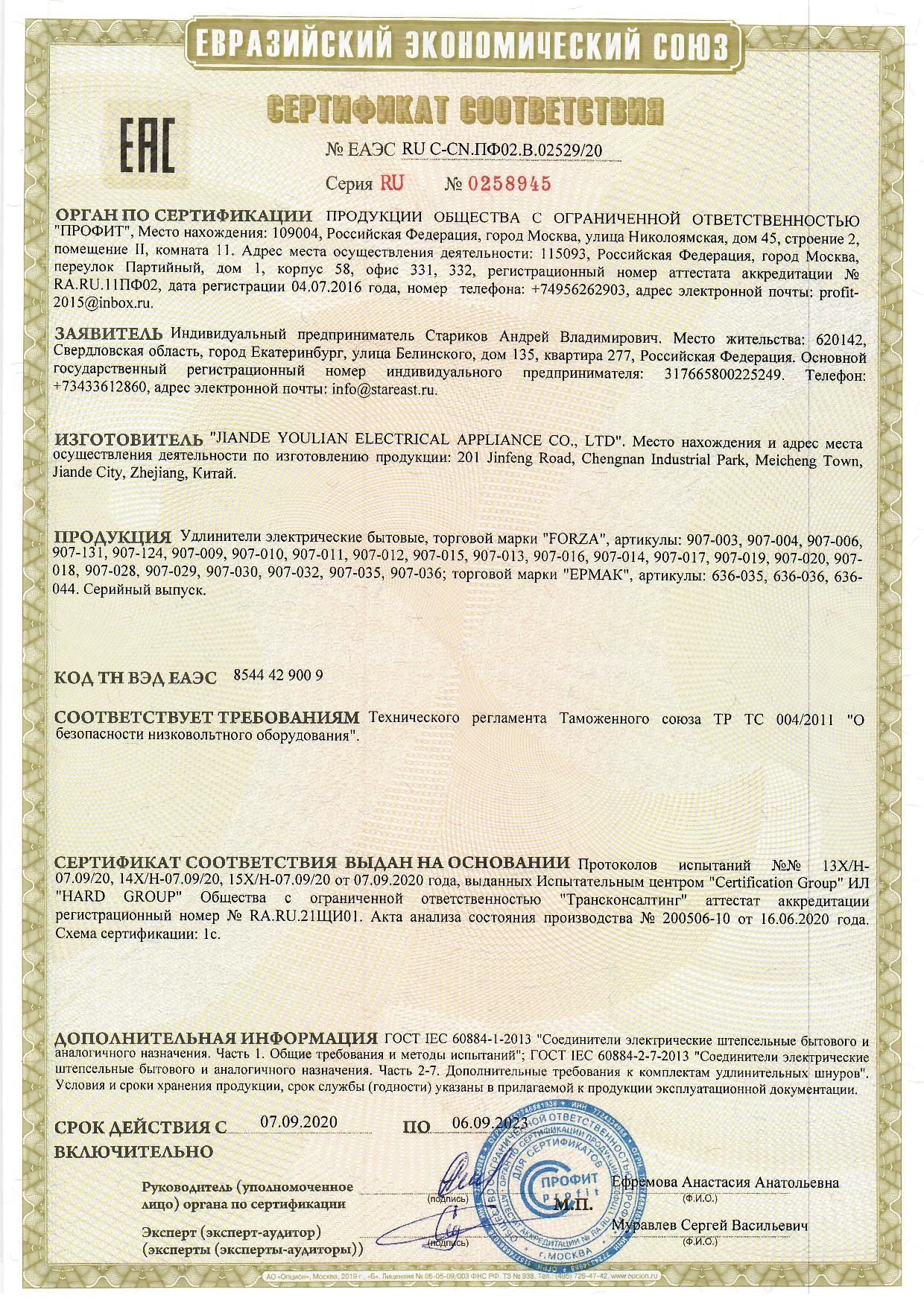 RUS-CN.PF02.V.02529_20.jpg